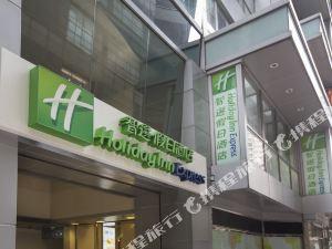 香港銅鑼灣智選假日酒店(Holiday Inn Express Hong Kong Causeway Bay)