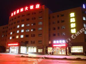 福海海悅國際大飯店