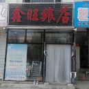 雙遼鑫旺旅店