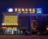 鶴山皇冠假日酒店