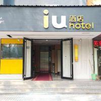 IU酒店(北京中關村店)酒店預訂