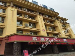 派·酒店(伊春青山大街店)