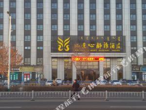 赤峰心連心靜雅酒店