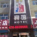 林西鑫億賓館