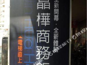 宜蘭晶樺商務飯店(Jin Hua Hotel)