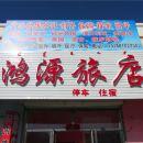 林西鴻源旅店