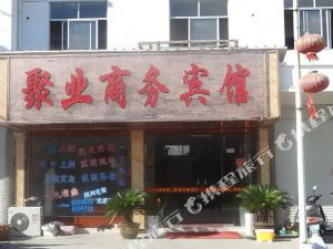 松陽聚業商務賓館