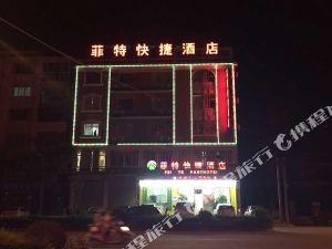 菲特快捷酒店(九江廬山火車站店)