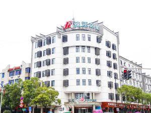 錦江之星(玉山三清山店)