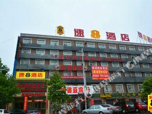 速8酒店(中牟白沙商都路店)