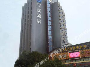 漢庭酒店(自貢五星街店)