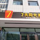 7天陽光酒店(保定白溝北環路店)