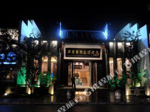 岸香國際連鎖酒店(青陽九華山店)