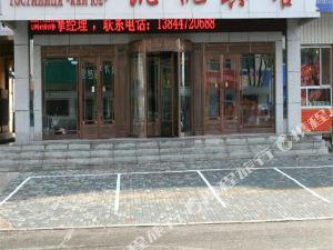 琿春凱悅金帝賓館
