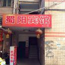 簡陽蜀陽商務賓館