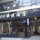邛崍欣雅居快捷酒店
