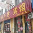 高青慶玲賓館