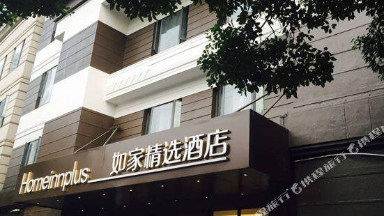 Home Inn Plus (Shanghai Xintiandi Lujiabang Road Metro Station Hongfangzi Hospital)