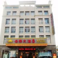 雲怡大酒店(上海虹橋機場國家會展中心店)酒店預訂