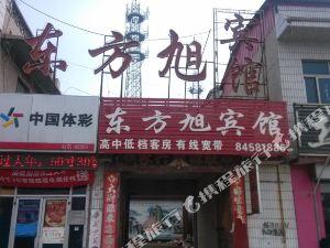 濟陽東方旭旅館