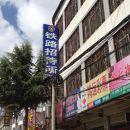 成縣鐵路快捷賓館