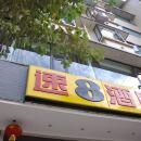 速8酒店(綿陽科學城店)
