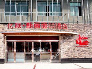 鳳台億聯新畫面風尚連鎖酒店