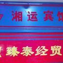 冷水江湘運賓館