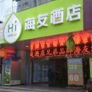 海友酒店(深圳會展中心店)
