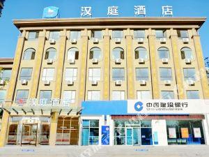 漢庭酒店(阜新客運站店)
