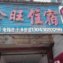 雙峰鑫旺住宿