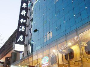 山東舜和酒店