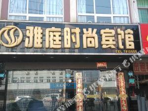 繁昌雅庭時尚賓館