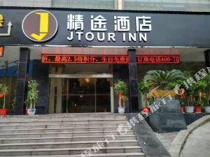 精途酒店黃石杭州西路店