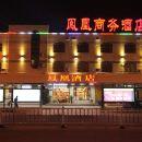 仙游鳳凰商務酒店