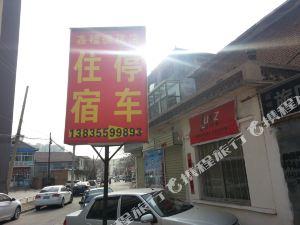 潞城鑫福源旅店