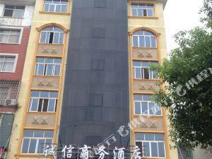 廣豐誠信商務酒店
