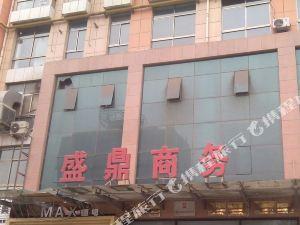 石嘴山盛鼎商務酒店