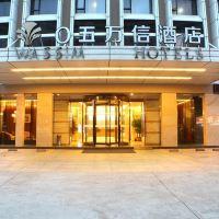 0五萬信酒店(廣州赤崗店)酒店預訂