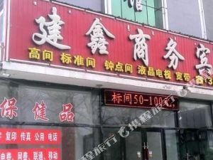 扎蘭屯建鑫商務賓館