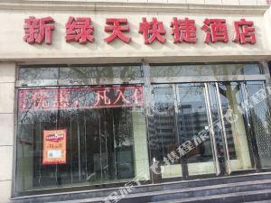 汾陽新綠天酒店