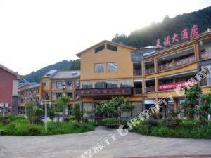 梵凈山天福大酒店