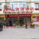 尚客優快捷酒店(廬山火車站店)
