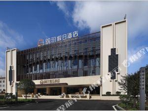 西峽錦羽假日酒店