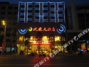 遂寧鳳凰大酒店