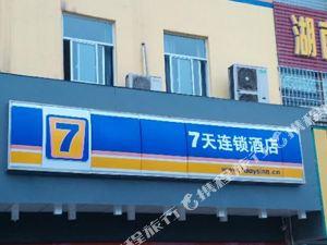 7天連鎖酒店(邵陽人民廣場店)
