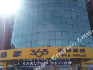 驛家365連鎖酒店(永年河北鋪店)