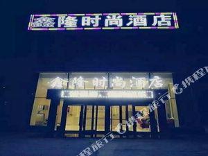 賀蘭鑫隆時尚酒店