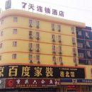 7天連鎖酒店(淮北孟山路店)