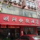 淮陽明潤快捷酒店